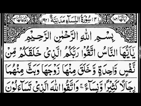 Surah An-Nisa | By Sheikh Abdur-Rahman As-Sudais | Full With Arabic Text (HD) | 04-سورۃالنساء