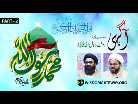 [Talkshow] Aagahi | 27 Rajab | Baisat Wa Mairaj -e- Rasool Allah (saww) | Part 2 | Urdu