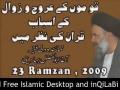 Qoumon Ke Urooj o Zawal Ke Asbaab Quran Ki Nazr Me - Pt.1 - Persian with URDU