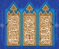 The Imams (AS) Worked Towards the Same Direction in Different Ways: Tawhid and Islamic Government | English