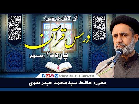 Para 27   Part 2   Dars-e-Quran   Online Lectures   Hafiz Syed Muhammad Haider Naqvi   Urdu