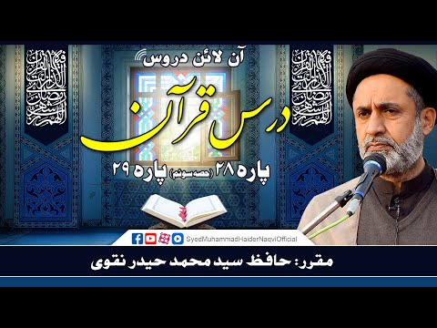 Para 28   Part 3   Para 29   Dars-e-Quran   Online Lectures   Hafiz Syed Muhammad Haider Naqvi   Urdu