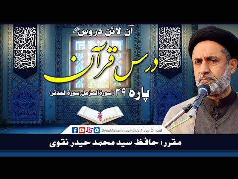 Para 29   Part 4   Dars-e-Quran   Online Lectures   Hafiz Syed Muhammad Haider Naqvi   Urdu