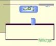 Noor Al-Ahkam 4 - Maward e Zakaat - Persian