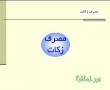 Noor Al-Ahkam 4 - Masraf e Zakaat - Persian
