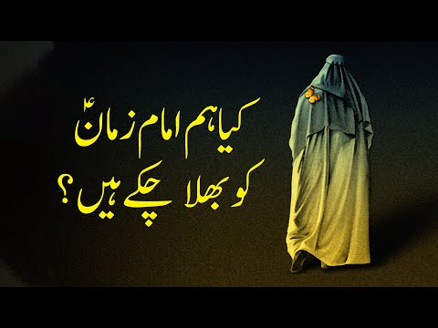 Islamic Short Clips | Kya Hum Imam e Zaman ko Bhula Chukay Hain | Jamia Bithat Pakistan - Farsi sub Urdu