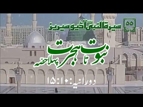 [55]Topic: Prophethood to Migration Part 1 | Maulana Muhammad Nawaz - Urdu