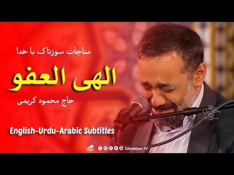 (الهی العفو - محمود کریمی )مناجات با خدا    Fars sub English Urdu Arabic