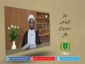 اخلاق | تقویٰ کا مطلب | Urdu