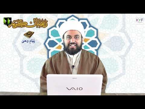 [4] Payaam-e-Wahi | پیام وحی  | Moulana Muhammad Ali Fazal | Mah-e-Ramzaan 1442 | Urdu
