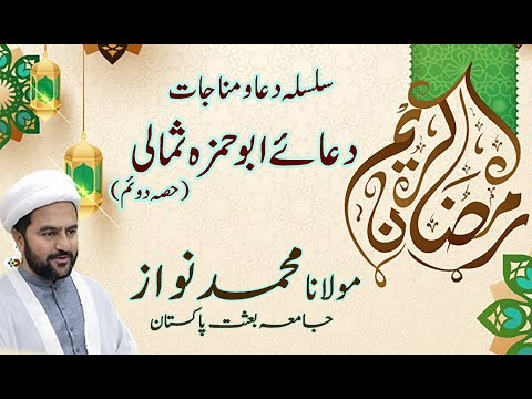 Dua e Abu Hamzah Sumaali Part 2 | Maulana Muhammad Nawaz - Urdu