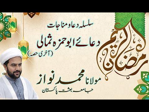 [06]Topic: Dua e Abu Hamzah Sumaali last Part | Maulana Muhammad Nawaz - Urdu