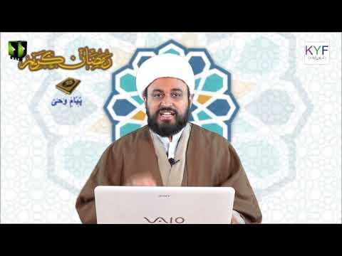 [6] Payaam-e-Wahi | پیام وحی  | Moulana Muhammad Ali Fazal | Mah-e-Ramzaan 1442 | Urdu