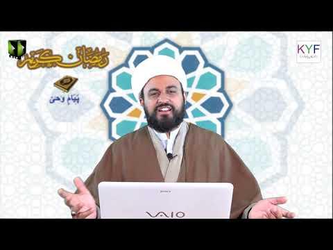 [7] Payaam-e-Wahi | پیام وحی  | Moulana Muhammad Ali Fazal | Mah-e-Ramzaan 1442 | Urdu