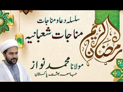 [08]Topic: Munajaat e Shabaniah   | Maulana Muhammad Nawaz - Urdu