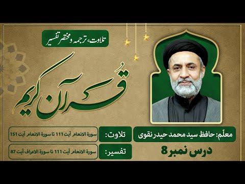 Dars 8 || Al-An\'am Ayat 111 to Al-A\'raf Ayat 87Short Tafseer || Ramadan 1442 - Urdu