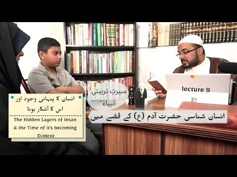 [9] Youth Sessions | Insan Shanasi in the Story of Hazrat Adam (as) | The Hidden Layers of Insan - Urdu