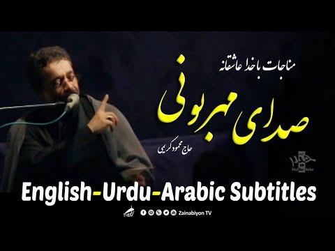 صدای مهربونی )مناجات با خدا( محمود کریمی   Farsi sub English Urdu Arabic