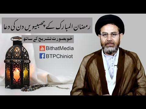 Ramzan ul Mubarak k Chabeswen Din Ki Dua || Hujjat ul Islam Syed Hassan Mehdi Kazmi || In Urdu