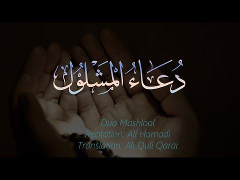 Dua Mashlool - Arabic with English translation (HD)