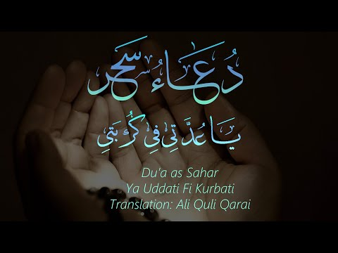 Dua Sahar, Ya Uddati  - Arabic with English subtitles (HD)
