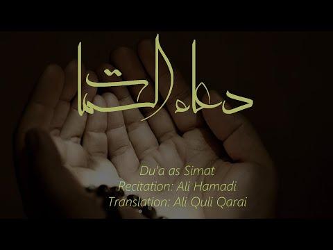 Dua Simaat - Arabic with English subtitles (HD)
