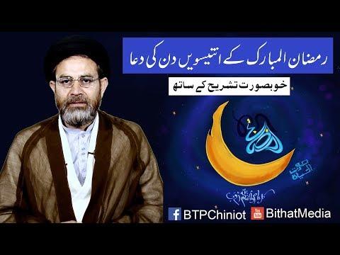 Ramzan ul Mubarak k Unateswen Din Ki Dua || Hujjat ul Islam Syed Hassan Mehdi Kazmi || In Urdu