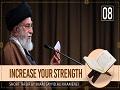 [8] Short Tafsir by Ayatollah Sayyid Ali Khamenei   Increase Your Strength   Farsi Sub English