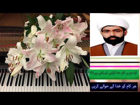 Dars | Akhlas ki ehmiat our ikhlaq ki fazilat | Urdu