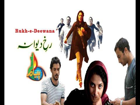 Irani Film | Rukh e Dewana | رخ دیوانہ | Urdu