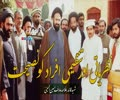 نظریاتی اور تنظیمی افراد کو نصیحت | شہید علامہ عارف حسین الحسینی رضوان اللہ علیہ | Urdu