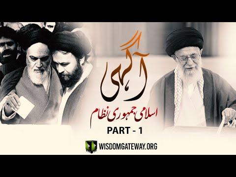 [Talkshow] Aagahi | Islami Jamhori Nizaam | اسلامی جمہوری نظام | Part 1 | Moulana Naqi Hashmi | Urdu