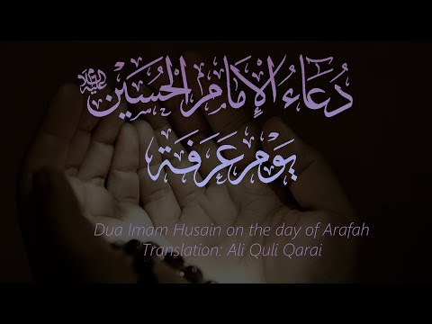 Dua A\'rafat of Imam Husain (as) - Arabic with English subtitles (HD)