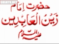 Duaa 39 - الصحيفہ السجاديہ Supplication in Seeking Pardon - URDU