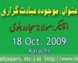 Ikhlaaq - Sunday Classes - Part 1 - Khi - 11 Oct 2009 - Urdu