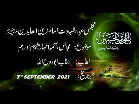 Majalis, Aaema (as) Or Ham | Janab Abu Rohullah | Toronto, Canada | Muharram 1443/2021 | Urdu