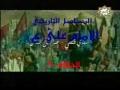 Musalsal - Imam Ali - Part 9 - Arabic