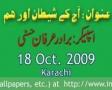 [Improved Audio Quality] Mojoda Shetaani Afkaar - Br. Irfan Hasni - 18 Oct 2009 - Urdu