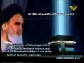 Imam Khomeini r.a on Hajj - Part 1 - Arabic English Subtitles