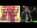 [Audio] - Must Listen -Difference of Rooh-e-Ghadeer and Ahl-E-Ghadeer by Agha AMZAIDI - Urdu