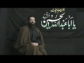 Importance and responsibilities of Aza-E-Hussain - Day 1 P2 - Agha Hasan Mujtaba Rizvi - English