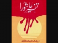 [06/20] Tafseer E Ashora eBook - Urdu