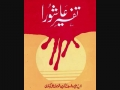 [09/20] Tafseer E Ashora eBook - Urdu