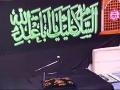 Ghulam Hurr Shabbiri - Islam-e-Haqiqi Majlis05 -URDU
