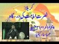 [Audio] - 9th Muharam - Karbala Nusrate Imamat ki darsgah - Urdu