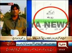 Mastermind of Karachi Ashura procession blast arrested 10 days before blast - Urdu