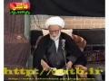 Ayatullah Bahjat - Tazkiya Nafs - Part 4 - Farsi