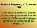 Tafsir of Surah Humazah Part 4 - Gujrati French