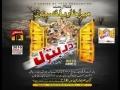 Rehai sham kay zindan say jo pana Zainab - Dare Batool 2010 - Urdu