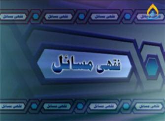 Fiqhi Masail 24 - Namaz 7 - Urdu
